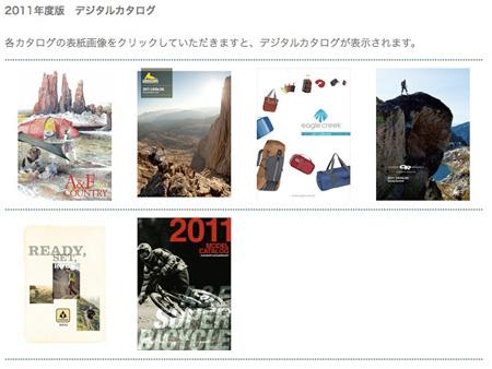 2011年度版 デジタルカタログ
