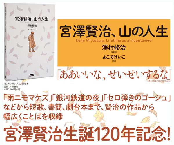 1601_kenjimiyazawa2_