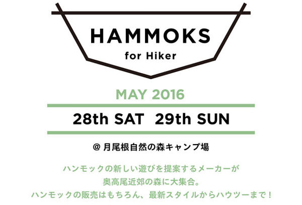 1605_hammok_